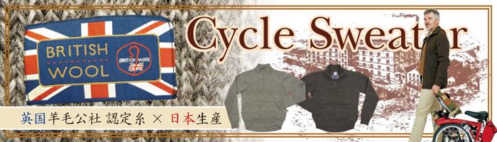 ブリティッシュウールセーター ロゴ