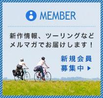 リンプロジェクト 会員 ツーリングや新製品情報などをメールマガジンでお届けする会員等頃はこちらをクリック