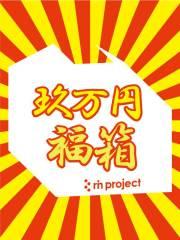 福箱 リンプロジェクト